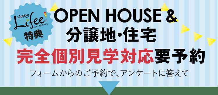 ライフィー!特典 OPEN HOUSE&分譲地・住宅完全個別見学対応要予約