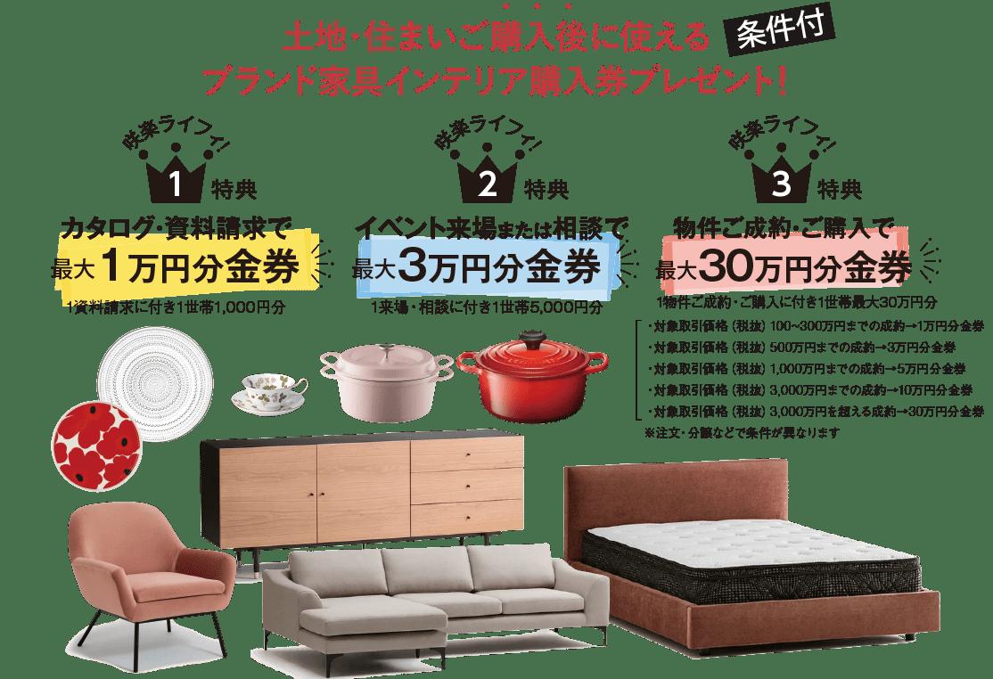 土地・住まいご購入後に使えるブランド家具インテリア購入券プレゼント!