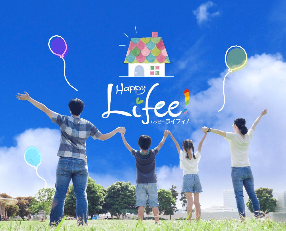 工務店・ハウスメーカー・造園・エクステリア・リフォーム・建築家・FP カウンターで、WEBで、個別相談も『ライフィ!』はじめてでもできる、最幸の家づくり。